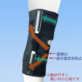 前十字靭帯損のスポーツ用膝サポーター|エクスエイドニーACL(側面)
